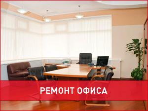 Услуги ремонта офиса