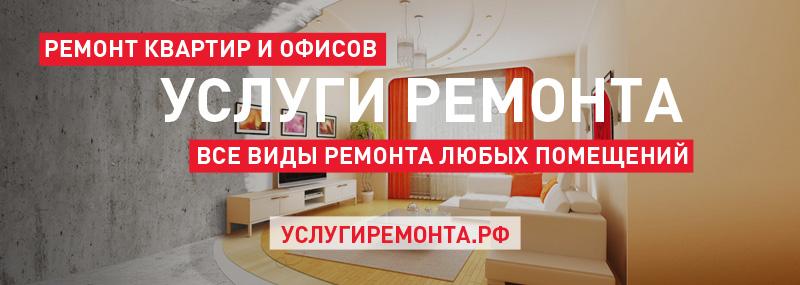 Ремонт квартир и офисов в Красноярске